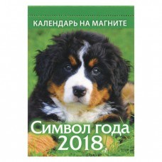 "Календарь на магните отрывной на 2018 г., 12 л, ""Символ года"", 96х153 мм"