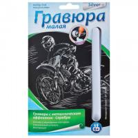 """Гравюра с эффектом серебра малая """"Мотоциклист-гонщик"""", 10х15 см, основа, штихель, LORI"""
