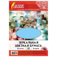 Цветная бумага А4 ЗЕРКАЛЬНАЯ, 8 листов 8 цветов, 80 г/м2, ОСТРОВ СОКРОВИЩ