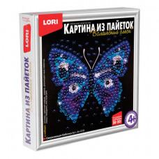 "Картина из пайеток ""Сверкающая бабочка"", 20х20 см, основа, пайетки, гвоздики, рамка, LORI"