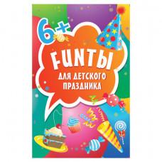 """Игра карточная """"FUNты для детского праздника"""""""