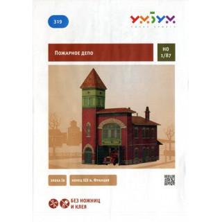 """Сборная модель из картона """"Пожарное депо"""", масштаб HO 1/87."""