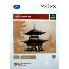 """Сборная модель из картона """"Пагода Ханпо-Дзи"""" (Япония, Киото). Масштаб HO 1/87"""