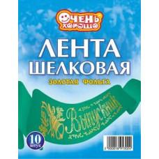 "Лента шелковая ""Выпускник"" золотая фольга, зеленая"