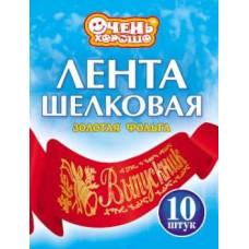 """Лента шелковая """"Выпускник"""" золотая фольга, красная"""
