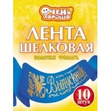 """Лента шелковая """"Выпускник"""" золотая фольга, синяя"""