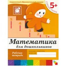 Математика для дошкольников. (5+). Старшая группа. Рабочая тетрадь