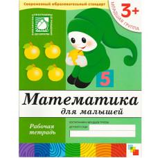 Математика для малышей. (3+). Младшая группа. Рабочая тетрадь