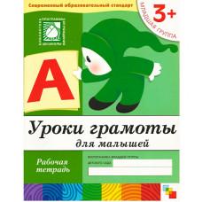 Уроки грамоты для малышей. (3+). Младшая группа. Рабочая тетрадь