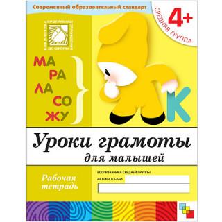 Уроки грамоты для малышей. (4+). Средняя группа. Рабочая тетрадь