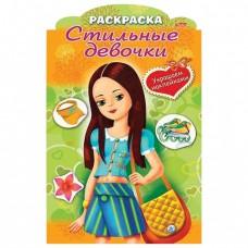 """Книжка-раскраска А4, 8 л., фигурная высечка и наклейки, """"Девочка с жёлтой сумкой"""""""