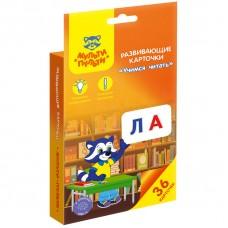 """Развивающие карточки Мульти-Пульти """"Учимся читать"""", 36шт."""