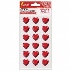 """Стразы самоклеящиеся """"Сердце"""", красные, 16 мм, 18 шт., на подложке, ОСТРОВ СОКРОВИЩ"""