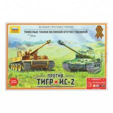 """Модели для сборки ТАНКИ """"Великие противостояния. Тигр против ИС-2"""""""