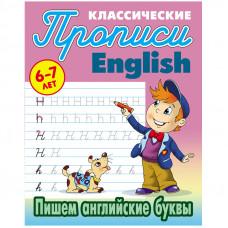 """Прописи классические Книжный Дом """"English. Пишем английские буквы"""", 6-7 лет"""