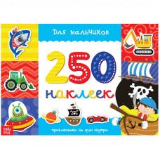 """Альбом с наклейками Буква-Ленд """"Для мальчиков"""", 24*17см, 250шт."""
