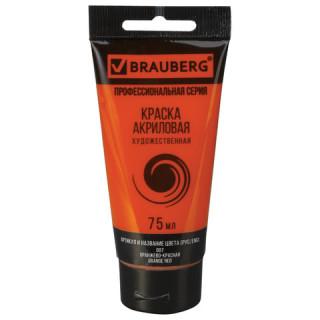 Краска акриловая художественная BRAUBERG ART CLASSIC, туба 75 мл, оранжево-красная