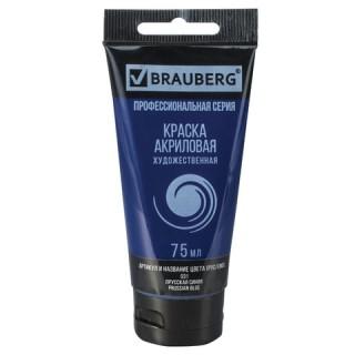 Краска акриловая художественная BRAUBERG ART CLASSIC, туба 75 мл, прусская синяя
